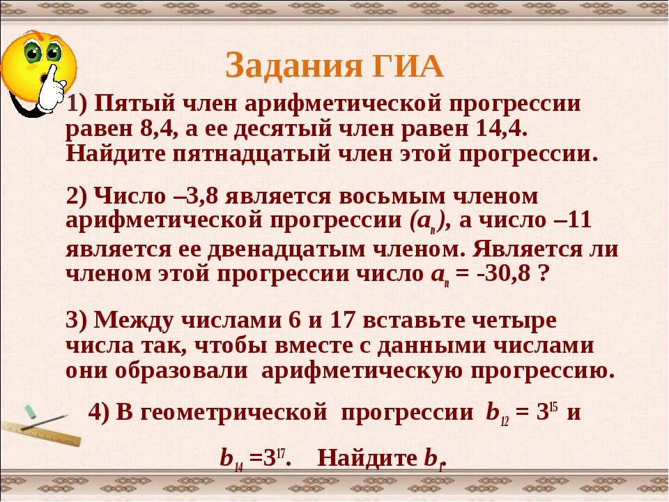 Задания ГИА 1) Пятый член арифметической прогрессии равен 8,4, а ее десятый ч...