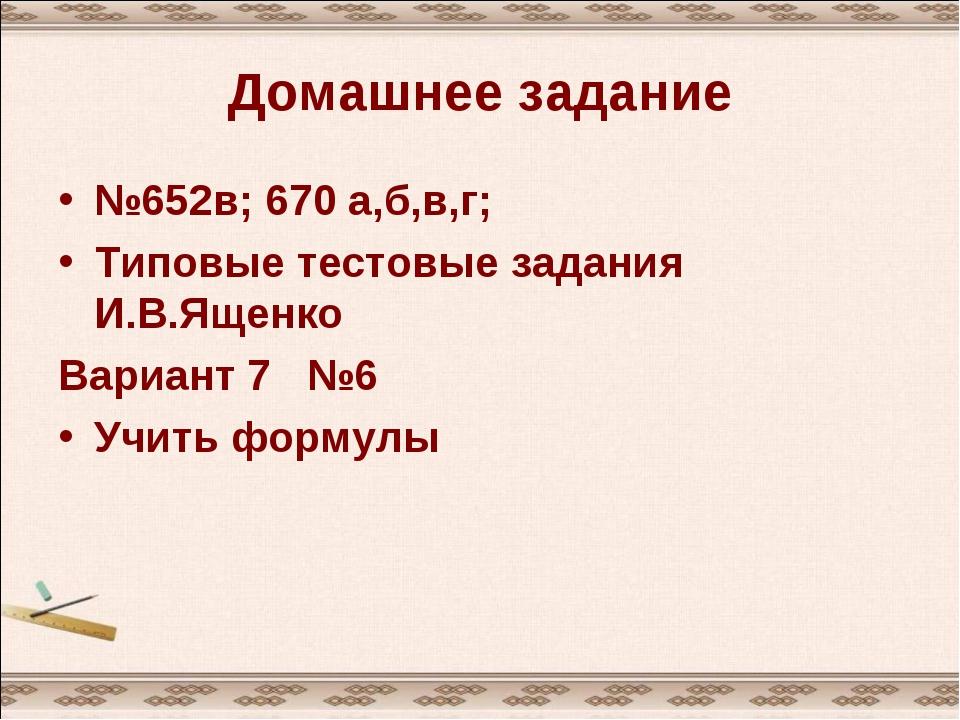 Домашнее задание №652в; 670 а,б,в,г; Типовые тестовые задания И.В.Ященко Вари...