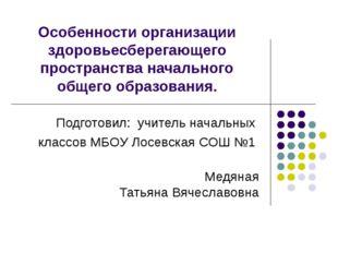 Особенности организации здоровьесберегающего пространства начального общего о