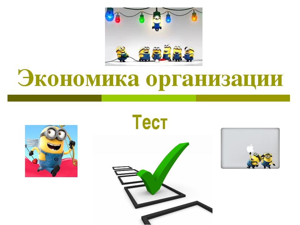 Экономика организации Тест