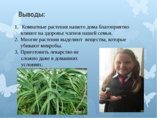 Выводы: Комнатные растения нашего дома благоприятно влияют на здоровье членов