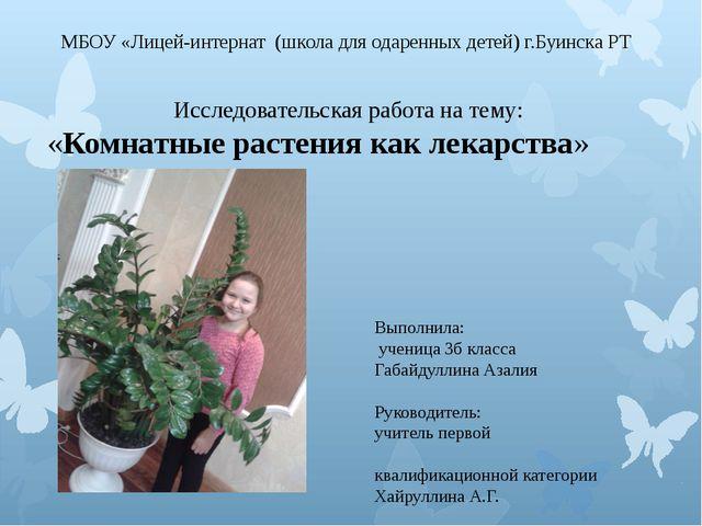 МБОУ «Лицей-интернат (школа для одаренных детей) г.Буинска РТ Исследовательск...