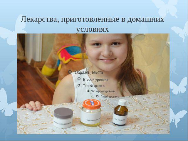 Лекарства, приготовленные в домашних условиях