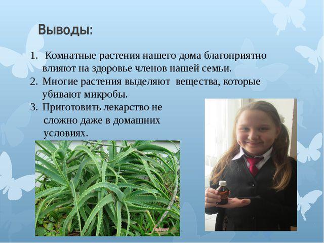 Выводы: Комнатные растения нашего дома благоприятно влияют на здоровье членов...