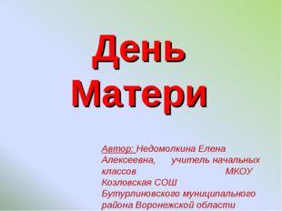 День Матери Автор: Недомолкина Елена Алексеевна, учитель начальных классов МК