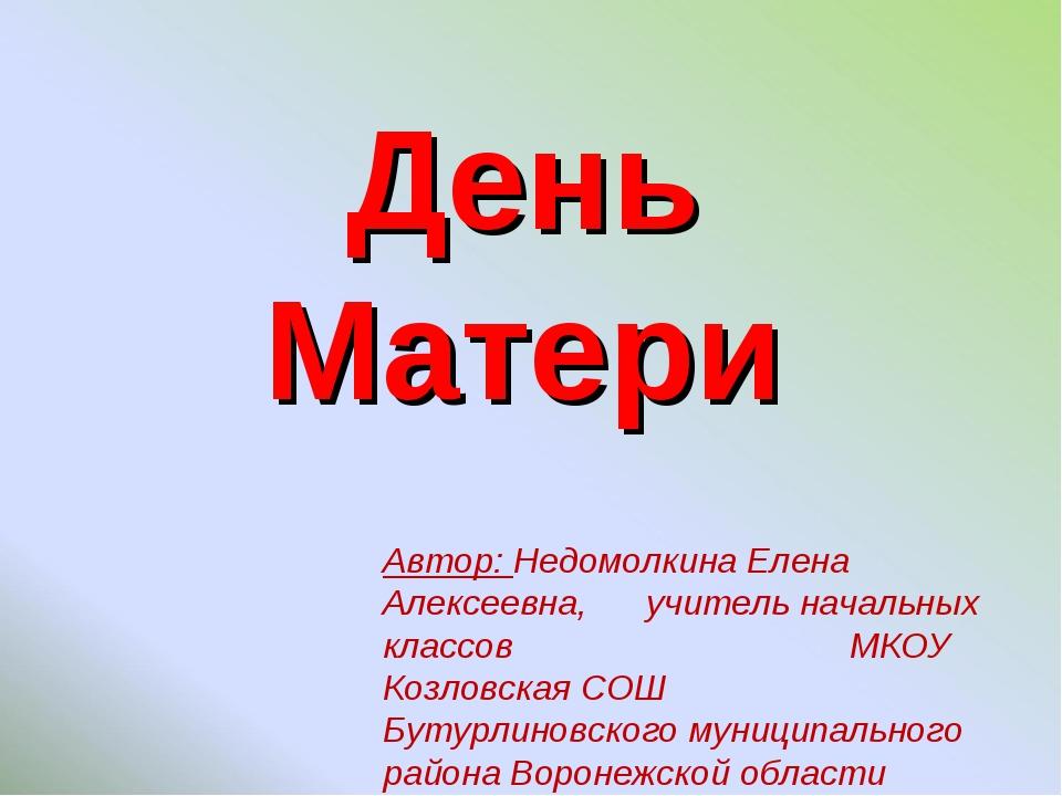 День Матери Автор: Недомолкина Елена Алексеевна, учитель начальных классов МК...