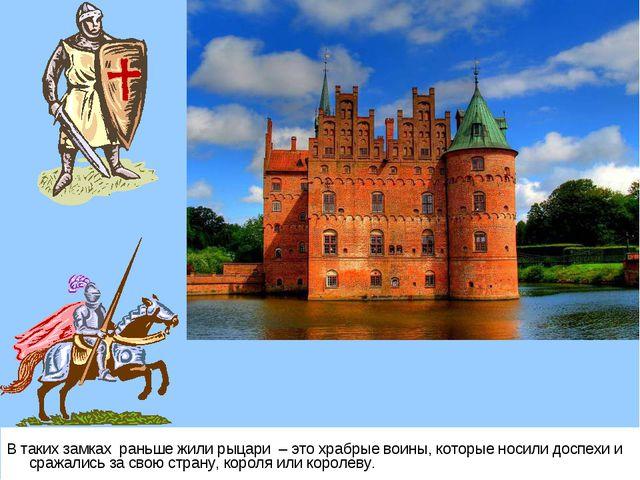 В таких замках раньше жили рыцари – это храбрые воины, которые носили доспехи...