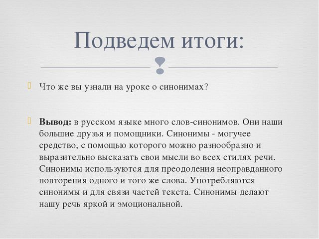 Что же вы узнали на уроке о синонимах? Вывод: в русском языке много слов-сино...