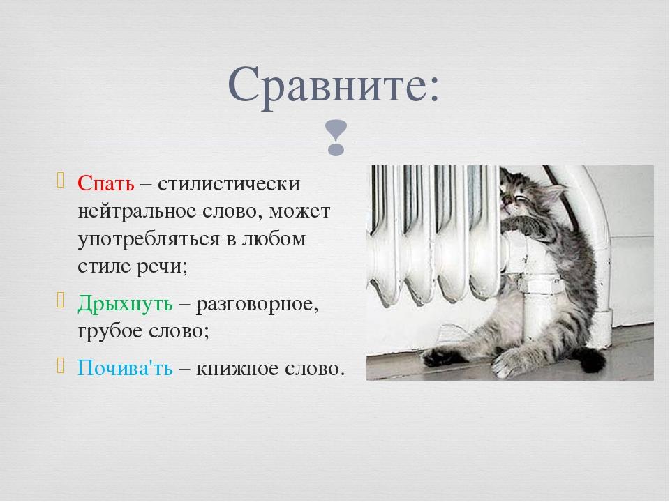 Сравните: Спать – стилистически нейтральное слово, может употребляться в любо...