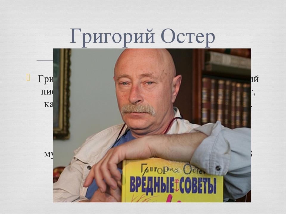 Григорий Остер —известный российский детский писатель. Он автор ряда таких зн...