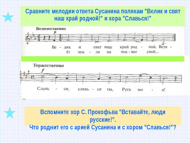 """Сравните мелодии ответа Сусанина полякам """"Велик и свят наш край родной!"""" и хо..."""
