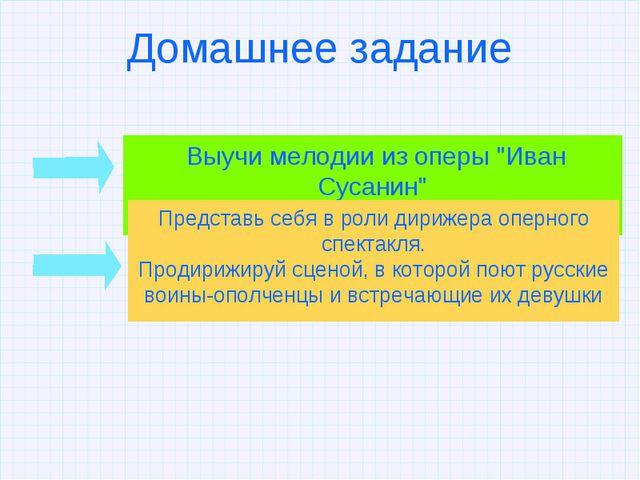 """Домашнее задание Выучи мелодии из оперы """"Иван Сусанин"""" Представь себя в роли..."""