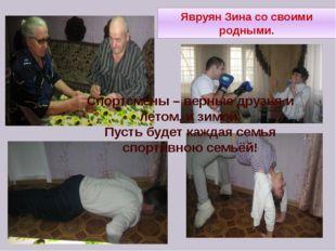 Явруян Зина со своими родными. Спортсмены – верные друзья и летом, и зимой. П