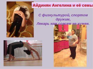 Айдинян Ангелина и её семья. С физкультурой, спортом дружим, Лекарь нам совсе