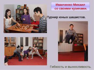 Иванченко Михаил со своими кузинами. Турнир юных шашистов. Гибкость и выносли