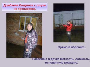 Домбаева Людмила с отцом на тренировке. Развиваю в дочке меткость, ловкость,