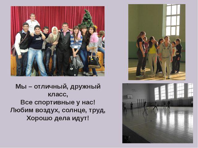 Мы – отличный, дружный класс, Все спортивные у нас! Любим воздух, солнце, тру...