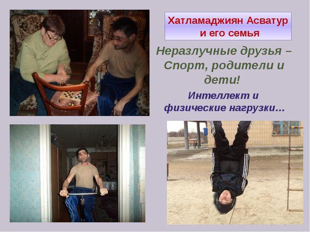 Хатламаджиян Асватур и его семья Неразлучные друзья – Спорт, родители и дети!...