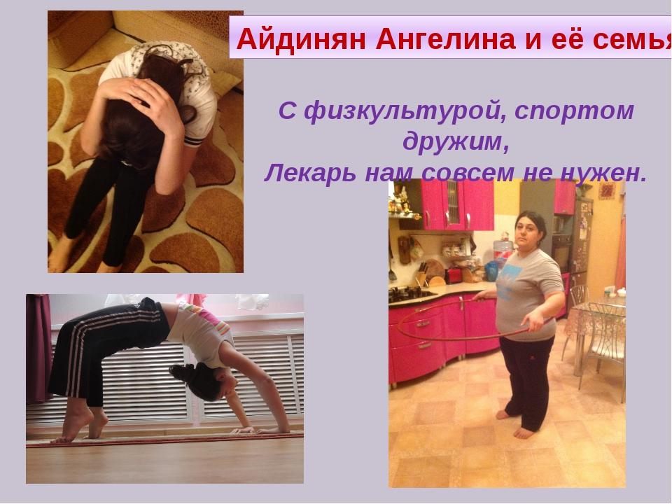 Айдинян Ангелина и её семья. С физкультурой, спортом дружим, Лекарь нам совсе...