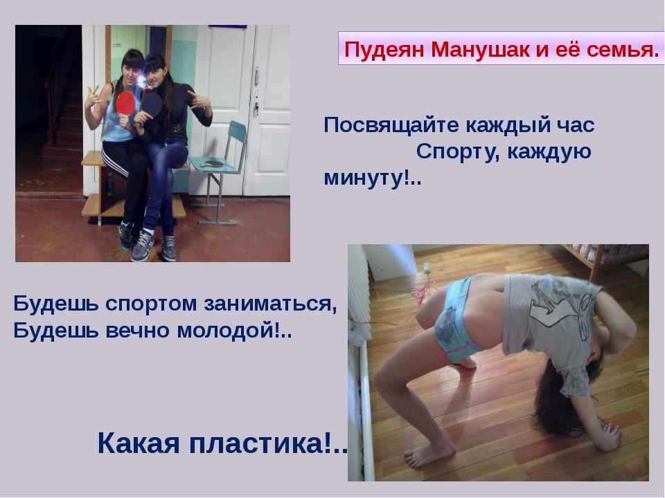Пудеян Манушак и её семья. Какая пластика!.. Будешь спортом заниматься, Будеш...