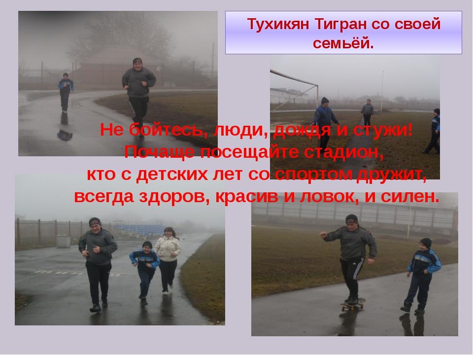 Тухикян Тигран со своей семьёй. Не бойтесь, люди, дождя и стужи! Почаще посещ...