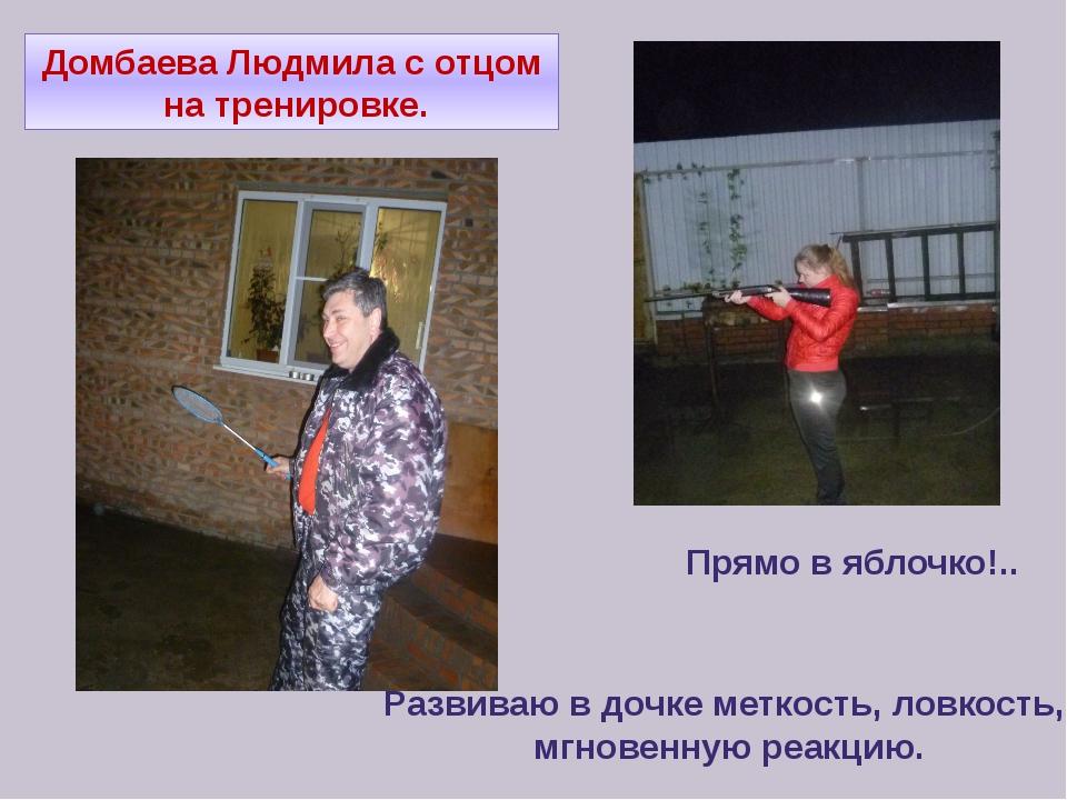 Домбаева Людмила с отцом на тренировке. Развиваю в дочке меткость, ловкость,...