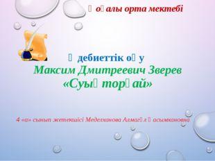 Әдебиеттік оқу Максим Дмитреевич Зверев «Суықторғай» 4 «а» сынып жетекшісі Ме