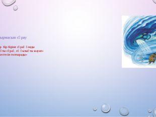 Үй тапсырмасын сұрау Оқушылар бір-біріне сұрақ қояды «Ең қызықты сұрақ, ең қ