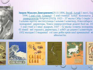 Зверев Максим Дмитриевич(29.11.1896,Ресей,Алтайөлкесі, Барнаул қ. – 1996,