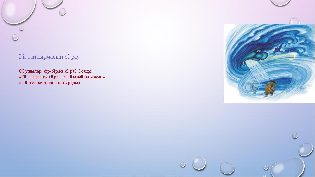Үй тапсырмасын сұрау Оқушылар бір-біріне сұрақ қояды «Ең қызықты сұрақ, ең қ...