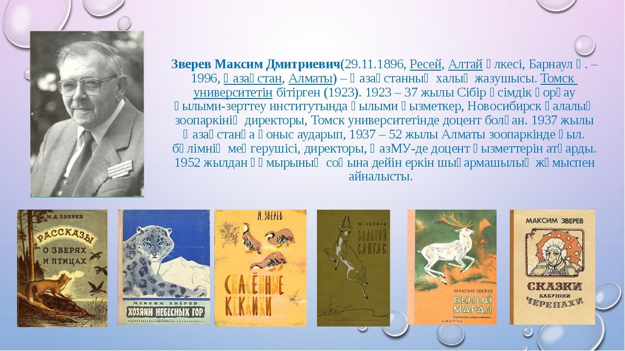 Зверев Максим Дмитриевич(29.11.1896,Ресей,Алтайөлкесі, Барнаул қ. – 1996,...