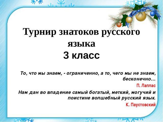 Турнир знатоков русского языка 3 класс То, что мы знаем, - ограниченно, а то,...