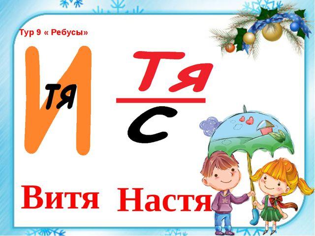 Тур 9 « Ребусы» Витя Настя