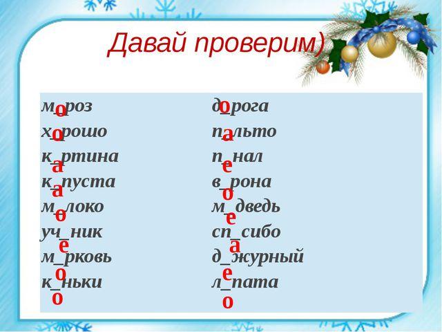 Давай проверим) о о о а а о е о о о а е о е а е м_роз х_рошо к_ртина к_пуста...