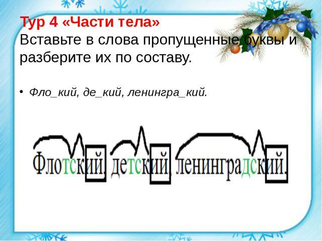 Тур 4 «Части тела» Вставьте в слова пропущенные буквы и разберите их по соста...