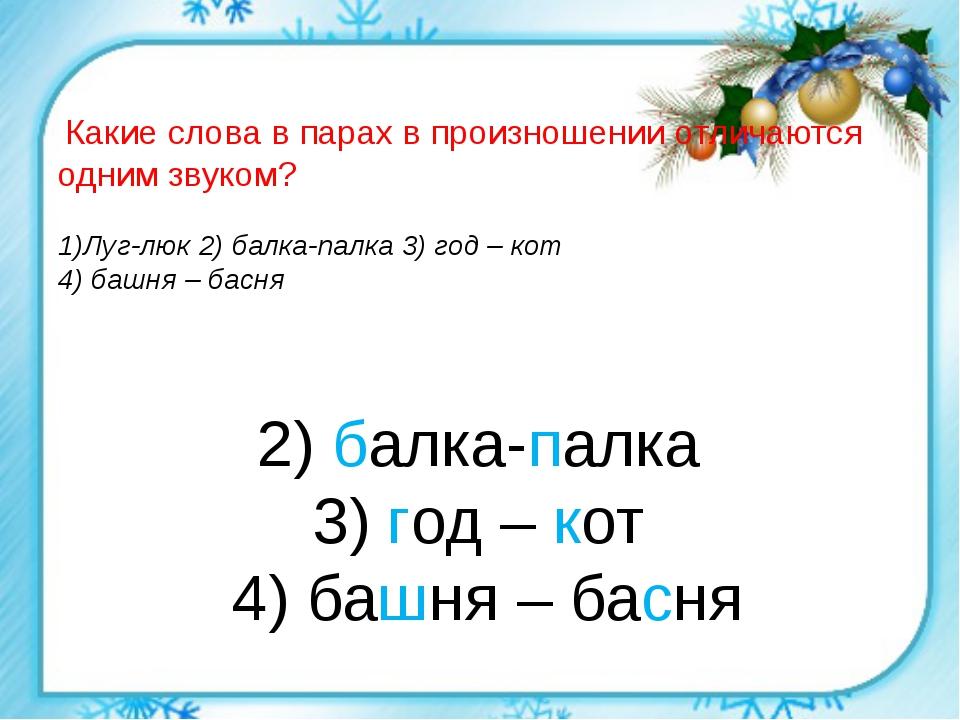 Какие слова в парах в произношении отличаются одним звуком? 1)Луг-люк 2) бал...