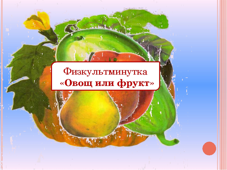Физкультминутка «Овощ или фрукт»