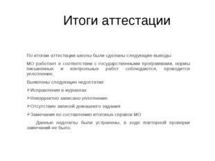 Итоги аттестации По итогам аттестации школы были сделаны следующие выводы: М