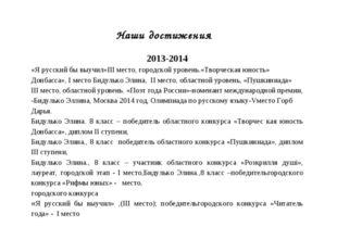 Наши достижения 2013-2014 «Я русский бы выучил»III место, городской уровень.