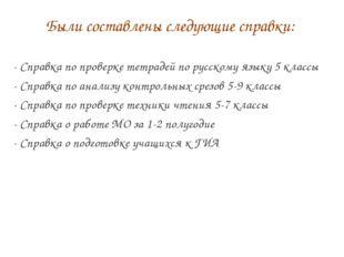 Были составлены следующие справки: - Справка по проверке тетрадей по русском