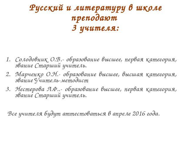 Русский и литературу в школе преподают 3 учителя: Солодовник О.В.- образован...