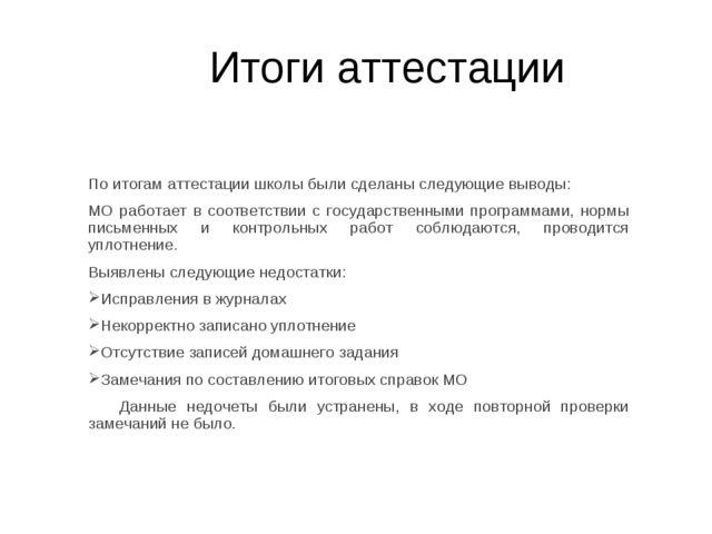 Итоги аттестации По итогам аттестации школы были сделаны следующие выводы: М...