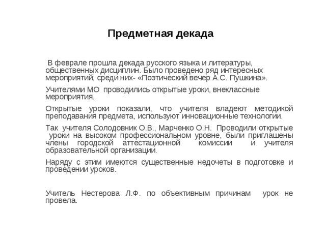 Предметная декада В феврале прошла декада русского языка и литературы, общес...
