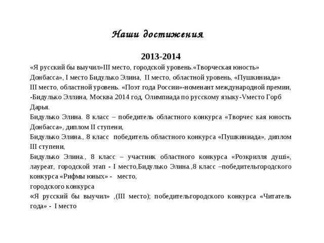 Наши достижения 2013-2014 «Я русский бы выучил»III место, городской уровень....