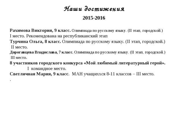 Наши достижения 2015-2016 Рахимова Виктория, 9 класс. Олимпиада по русскому я...
