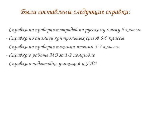Были составлены следующие справки: - Справка по проверке тетрадей по русском...