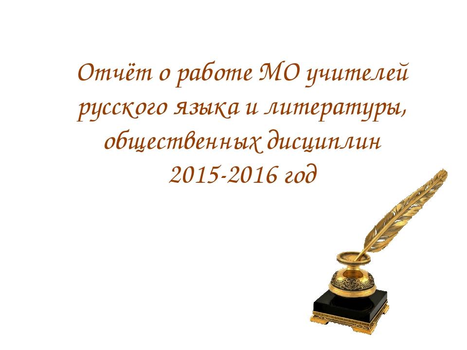 Отчёт о работе МО учителей русского языка и литературы, общественных дисципли...