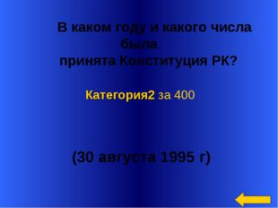 В каком году и какого числа была принята Конституция РК? (30 августа 1995 г