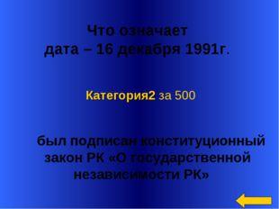 Что означает дата – 16 декабря 1991г. был подписан конституционный закон РК
