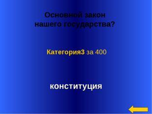 Основной закон нашего государства? конституция Категория3 за 400